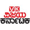 Vijay Karnataka Advertisement